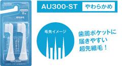AU300-ST