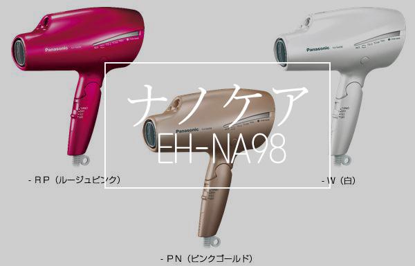 ナノケア EH-NA98