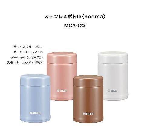 ステンレスボトル MCA-C