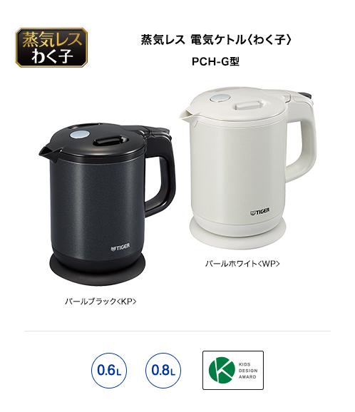 蒸気レス わく子 PCH-G