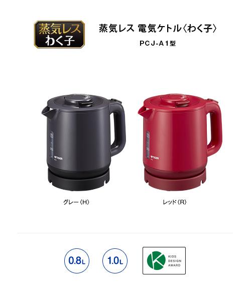 蒸気レス わく子 PCJ-G