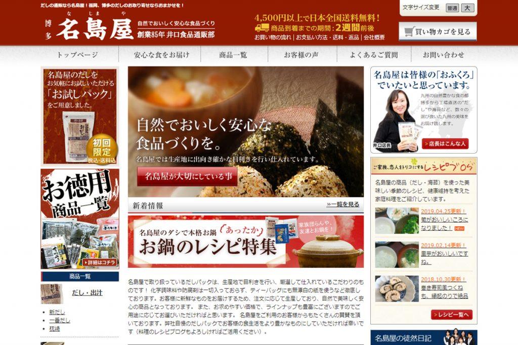 名島屋 Web