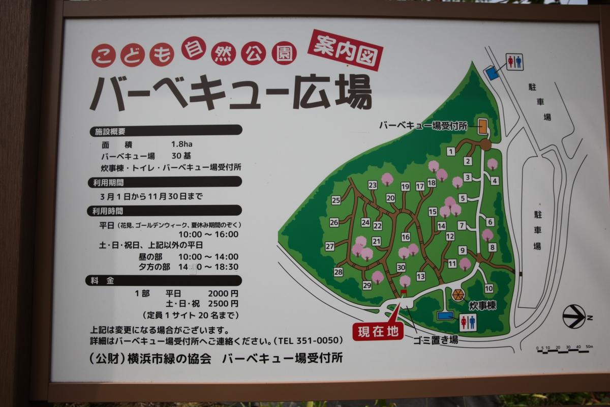 【予約必須】こども自然公園のバーベキュー広場は手ぶらでOK!