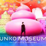 うんこミュージアム YOKOHAMA 「うんこ」ワールドを楽しむエンターティメント
