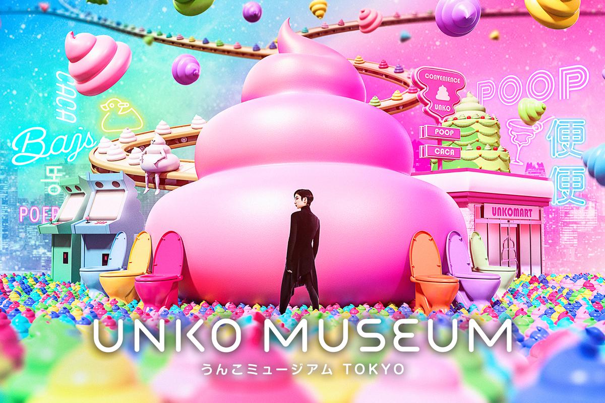 うんこミュージアム TOKYO 「うんこミュージアム YOKOHAMA」が東京へ!ハロウィン開催中