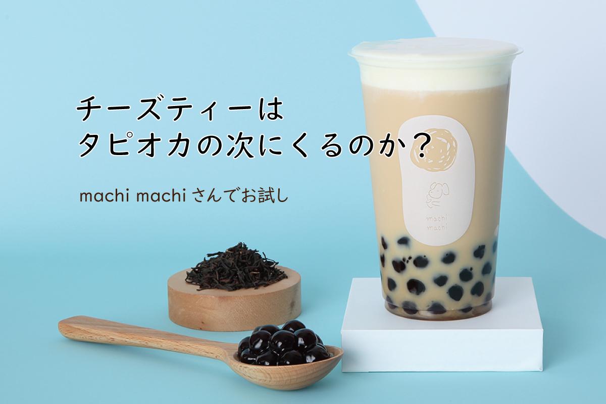 machi machi チーズティー