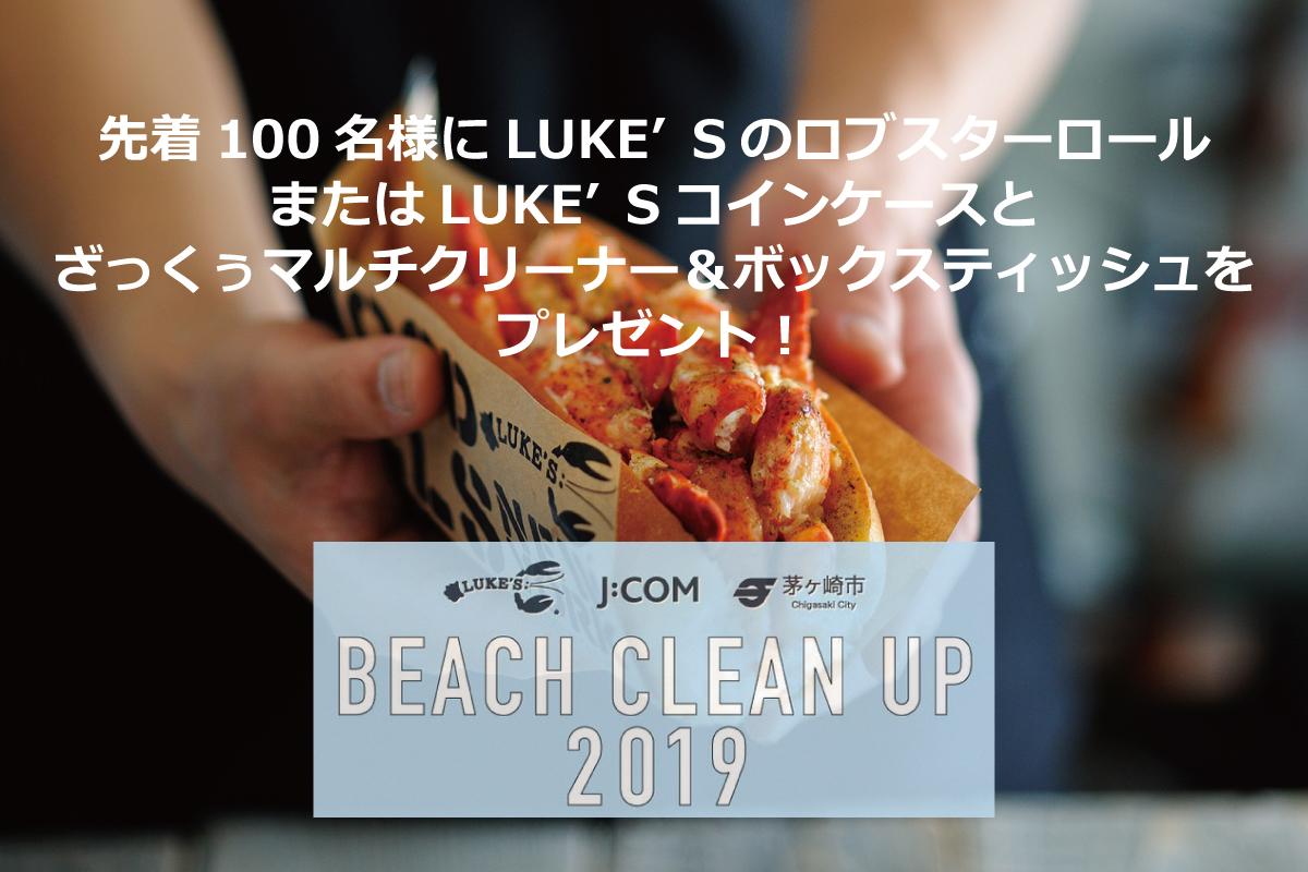 BEACH CLEAN UP 2019