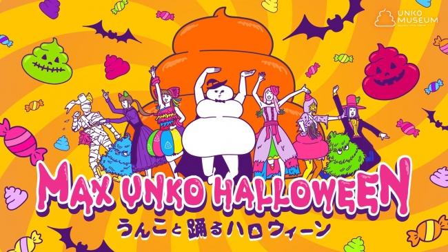 うんこと踊るハロウィーン