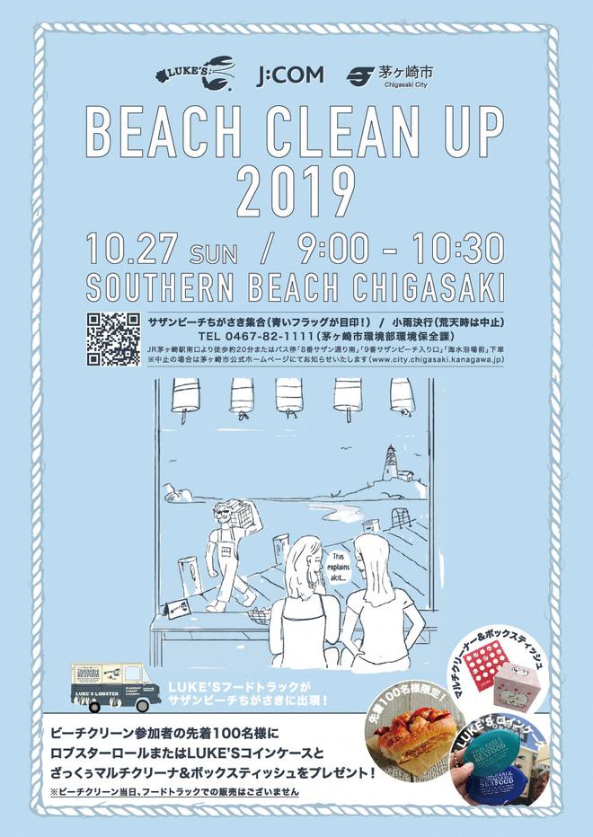 BEACH CLEAN UP 2019