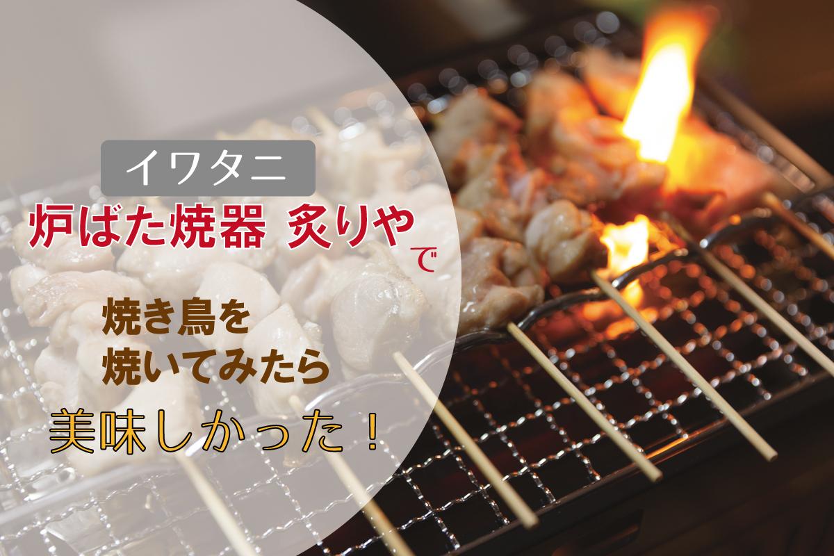 イワタニ 炉ばた焼器 炙りや