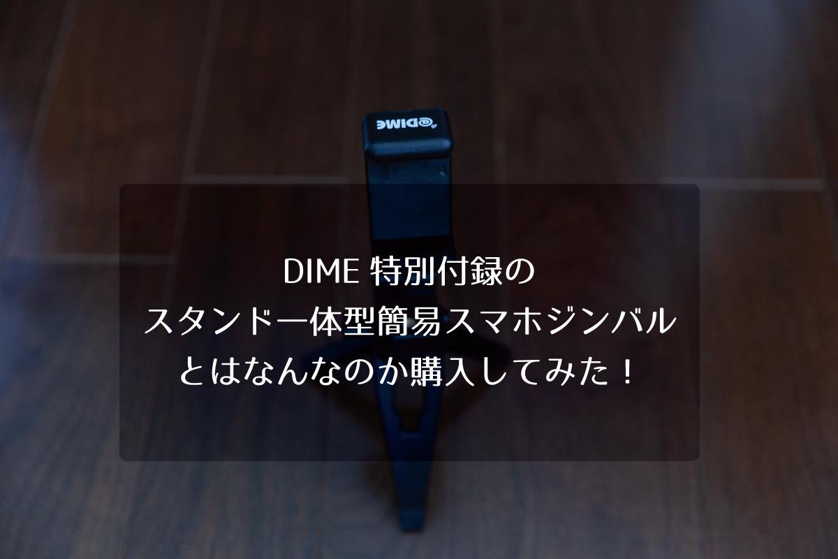 DIME 特別付録スタンド一体型簡易スマホジンバル