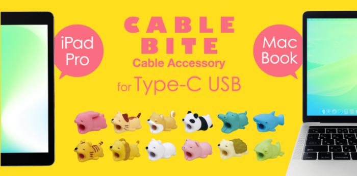 ケーブルバイト Type-C