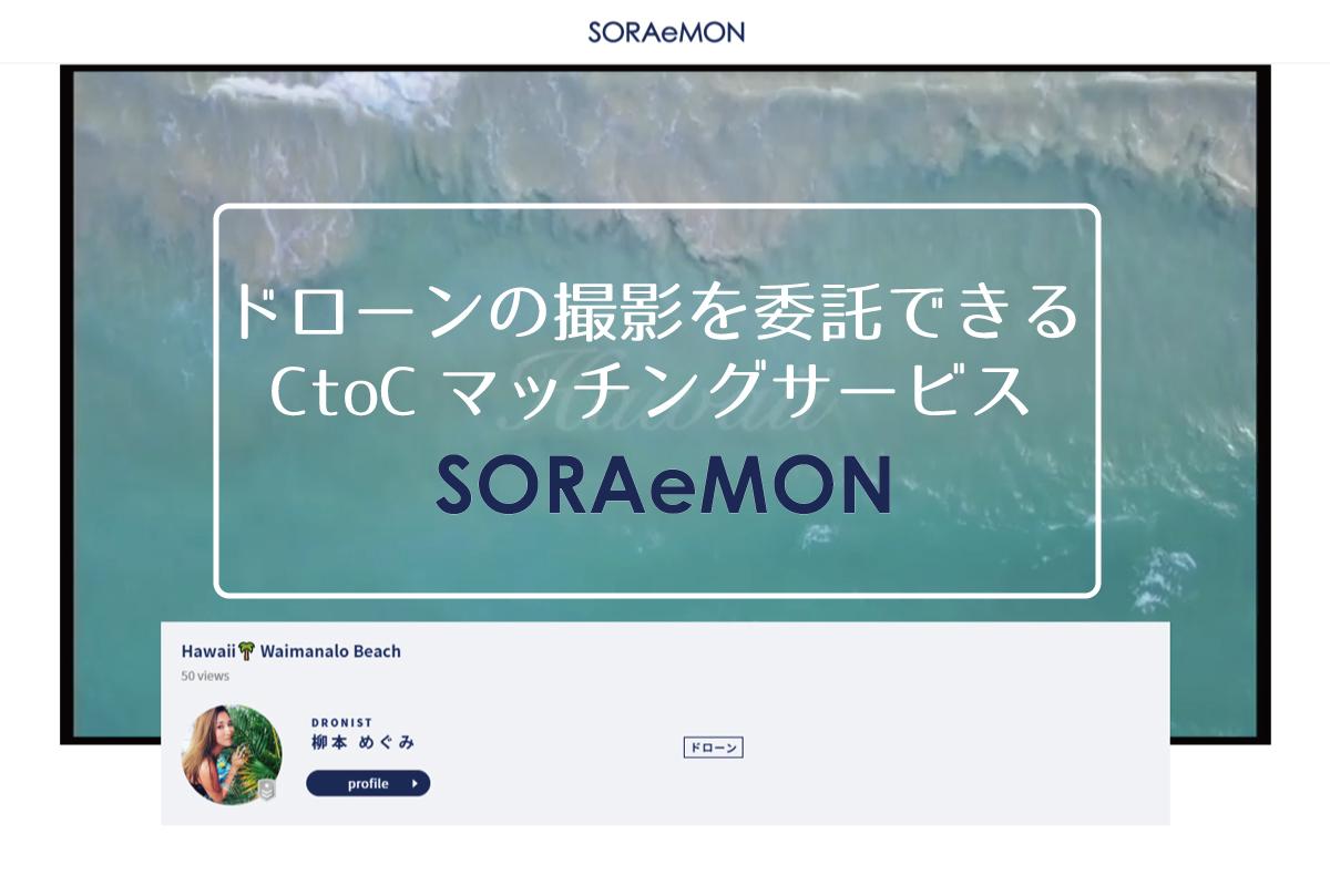 SORAeMON ドローンパイロットCtoCマッチングサービス