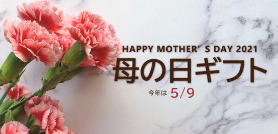 2021 母の日ギフト