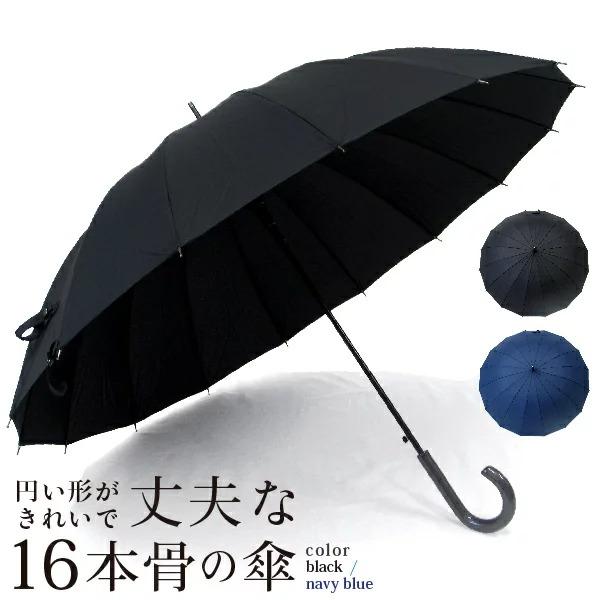 傘のオカモト